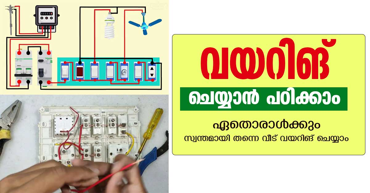 House electricity wiring full tutorial