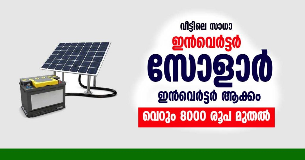 How to Make Your Normal Inverter into Solar Inverter low price