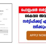 How to apply Possession certificate in Kerala