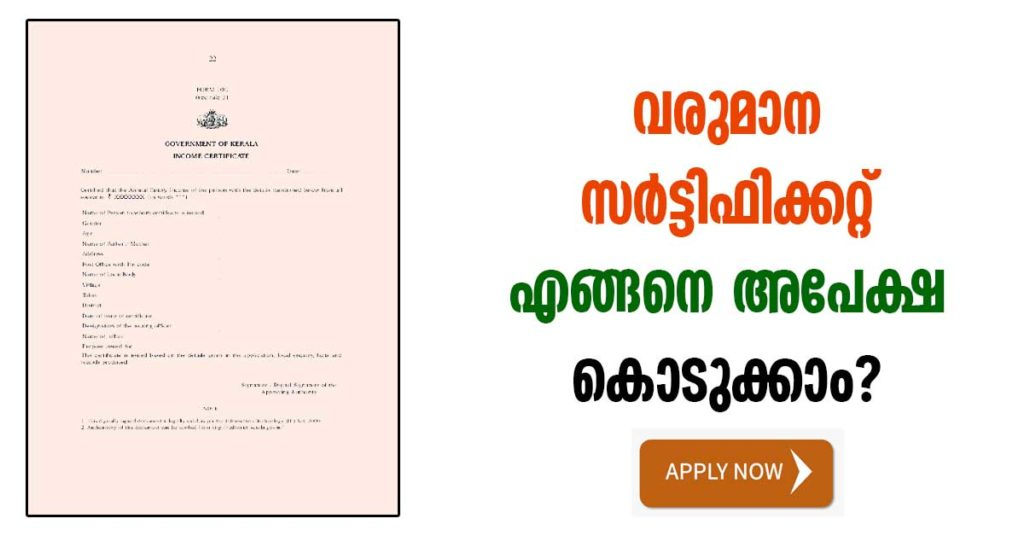 How to apply income certificate form Kerala 2021