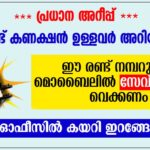 KSEB electrical services toll free Customer Care number 1912