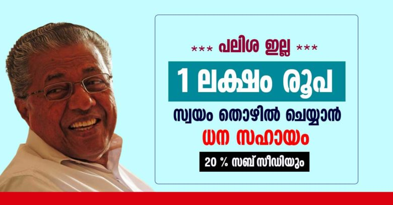 Kerala Employment Exchange will provide interest free loans