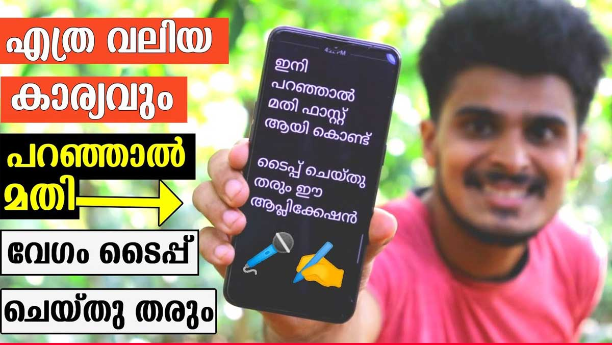 Malayalam voice typing app 2021 - Live Transcribe