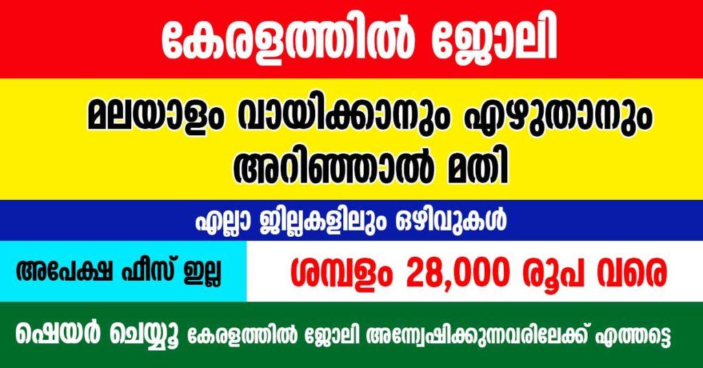 PNB Kerala Sweeper Recruitment 2021