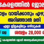 PNB Kerala Sweeper Recruitment 2021