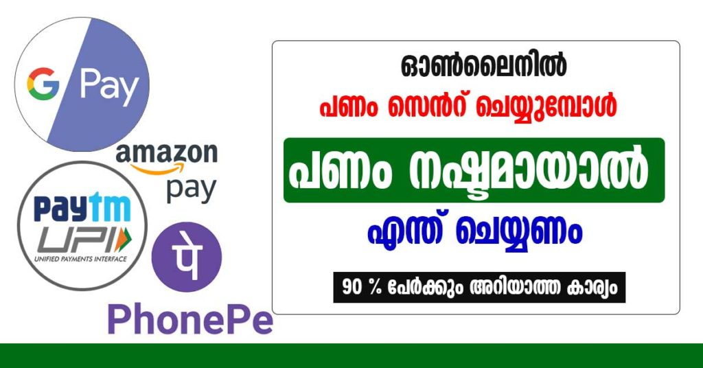 UPI Transaction Failed But Amount Debited  Google Pay Payment Processing Problem solve