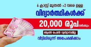Vodafone Idea Foundation Scholarship For Kerala Students