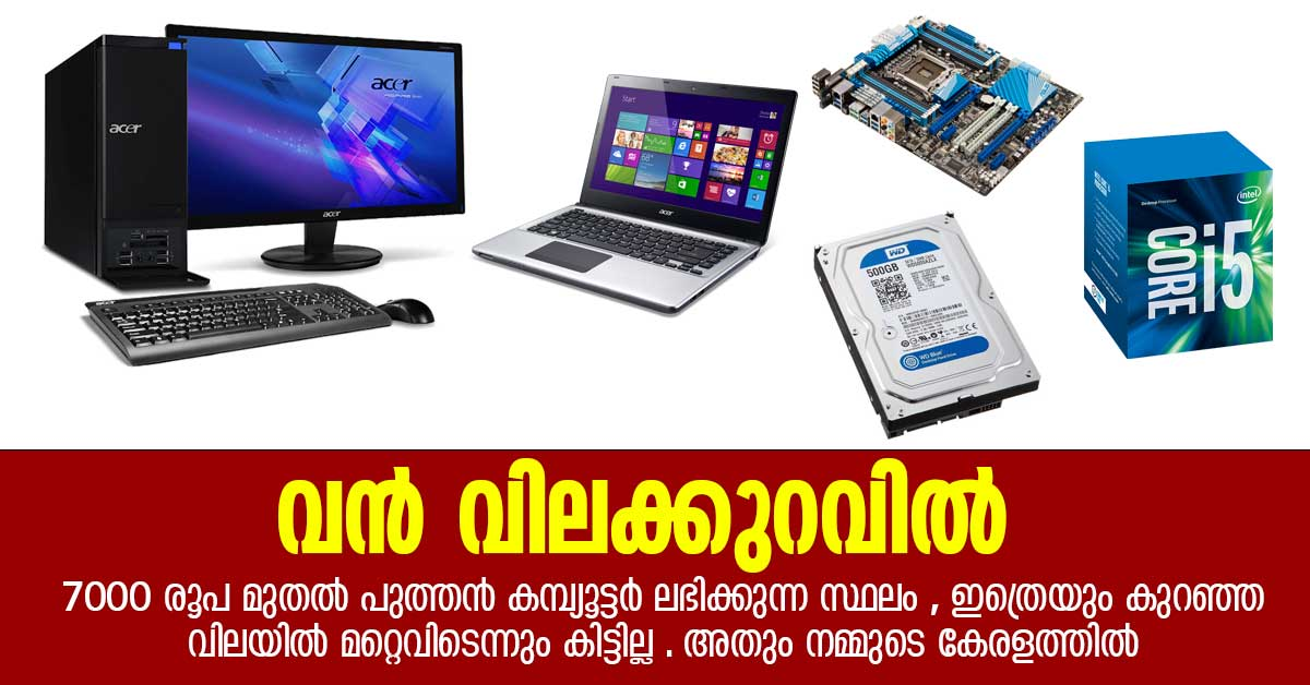 computer accessories low price in kerala
