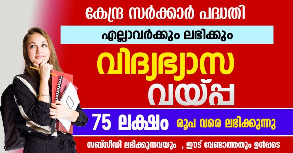 education loan in kerala , central government scheme