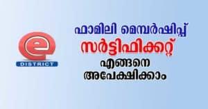family membership certificate in kerala