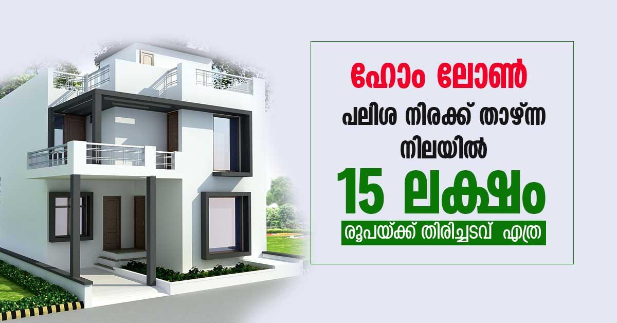 home loan low rate of interest bank in Kerala