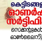 how to apply ownership certificate in kerala