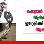 how to make petrol bike to electric bike