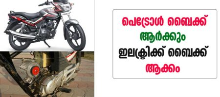 how to make petrol bike to electric bike