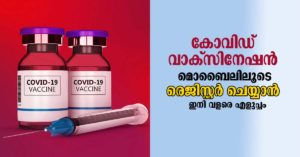 how to register for Covid vaccine online in Kerala 2021