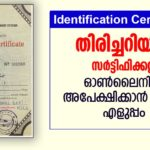 identification certificate In kerala - apply online 2021