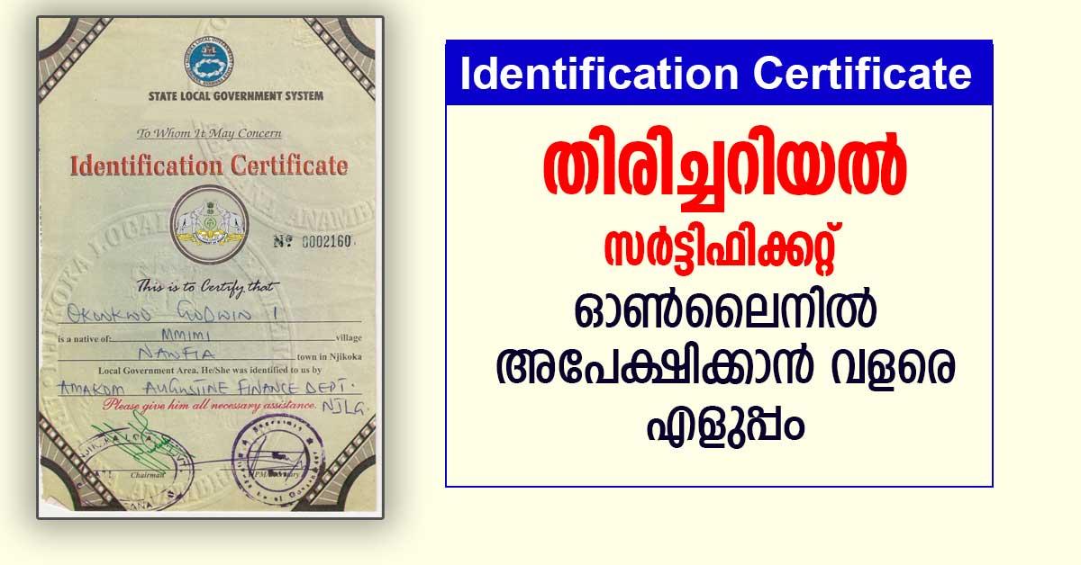 identification certificate In kerala - apply online 2021