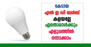 How to repair dead led bulb at home