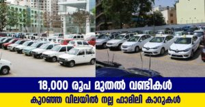 low price used car in kerala
