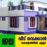 Home Loan No Interest - all districts in Kerala 2021