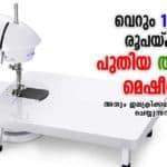 Mini Sewing Machine digitkerla.com