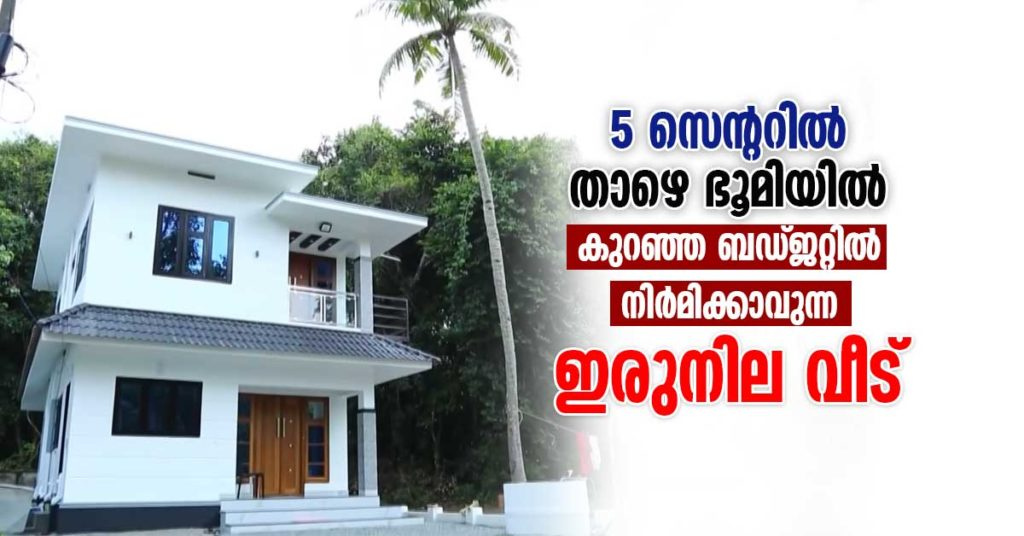 5 cent Land Two floor low budget home in kerala