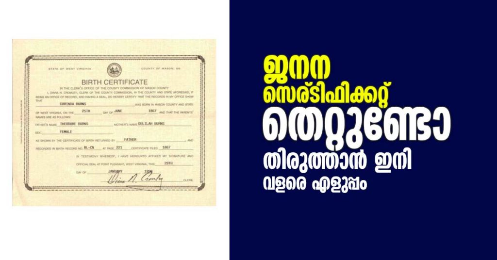 How can I change my date of birth in birth certificate in Kerala