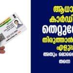 How to change address on Aadhar Card