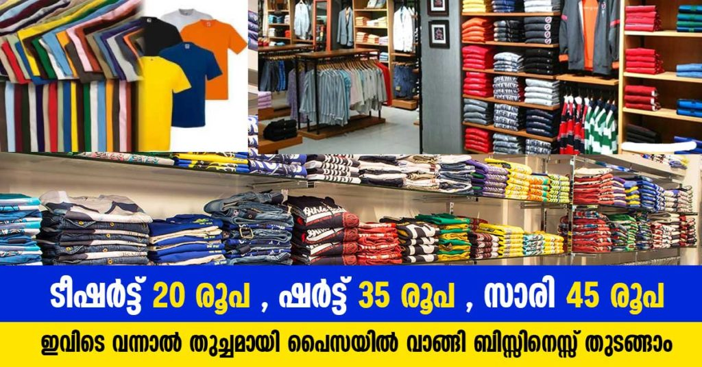 How to start a Clothing Store Business in India in Simple Steps