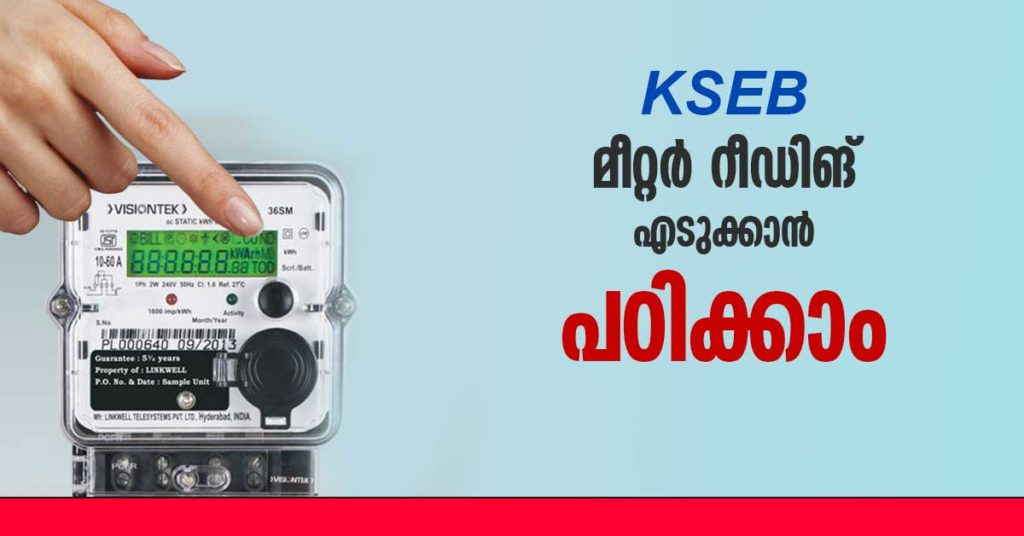KSEB meter reading Tutorial in Kerala 2121