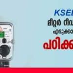 KSEB meter reading Tutorial in Kerala 2121
