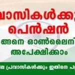 Kerala Pravasi KshemaNidhi Online Registration