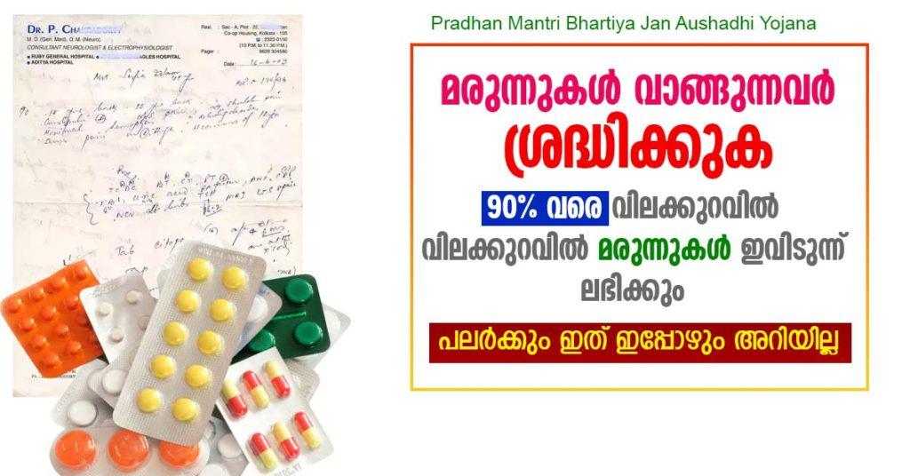 Pradhan Mantri Bhartiya Jan Aushadhi Yojana