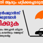Things you should know about renewing car insurance policy