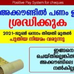 bank cheque positive pay system