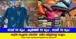 cloth wholesale shop Surat