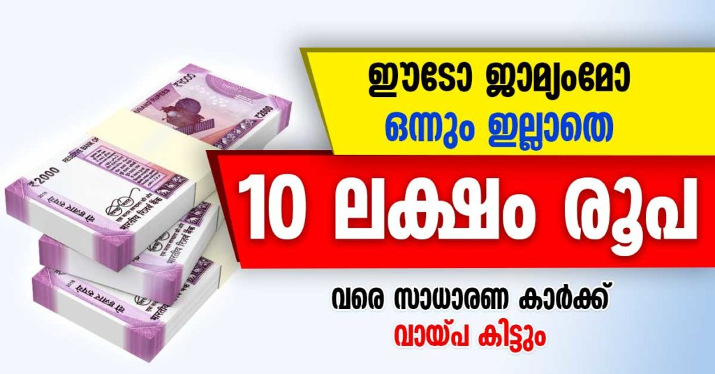 how to apply mudra loan in kerala