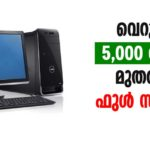 Second hand Laptops, computers Low price in Kerala