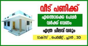 Building Permit Fees Kerala