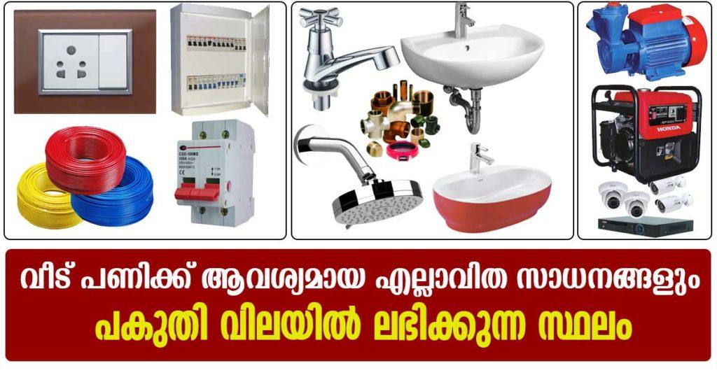 Coimbatore Electric Market