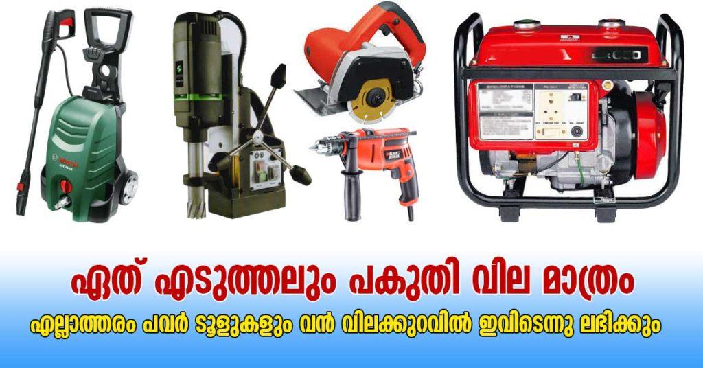 Ukkadam Market Power tools cheep price : contact number and address