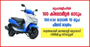 Electric Scooter Assembling Kerala