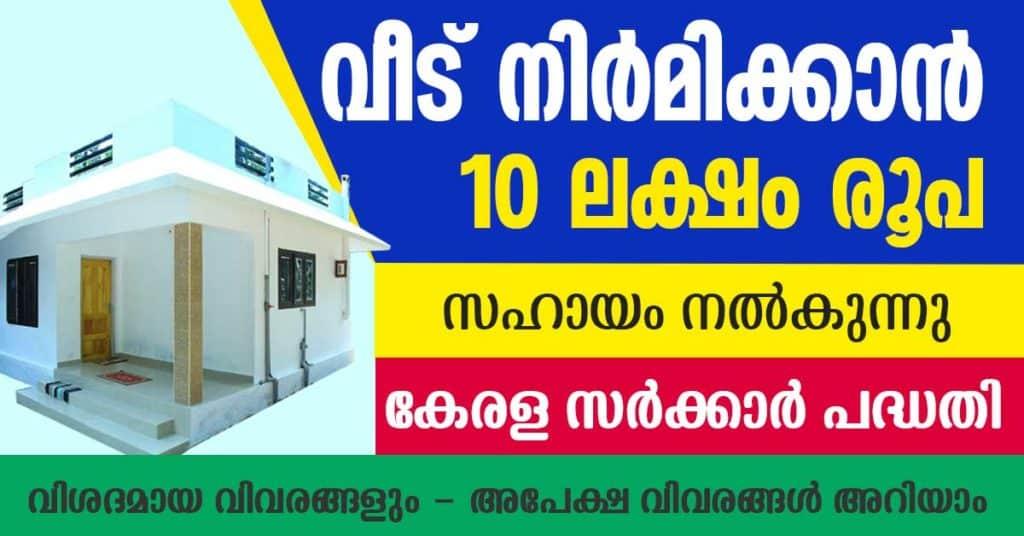 Ente Veedu Housing Scheme in Kerala