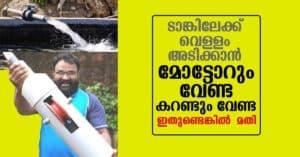 Free energy water pump