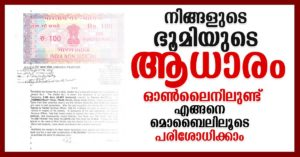How to check Land Documents adharam Online in kerala