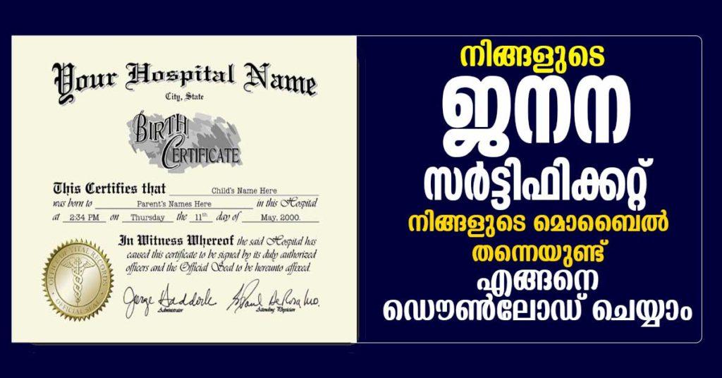 How to download birth certificate online in kerala