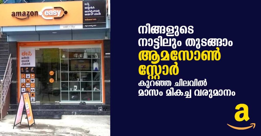 How to start amazon easy store in Kerala