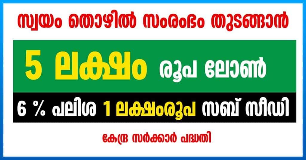 KSBCDC Schemes - Kerala State