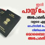 Passport Mobile Application