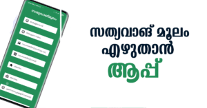 Satgyavang Declaration app - DIGITKERALA